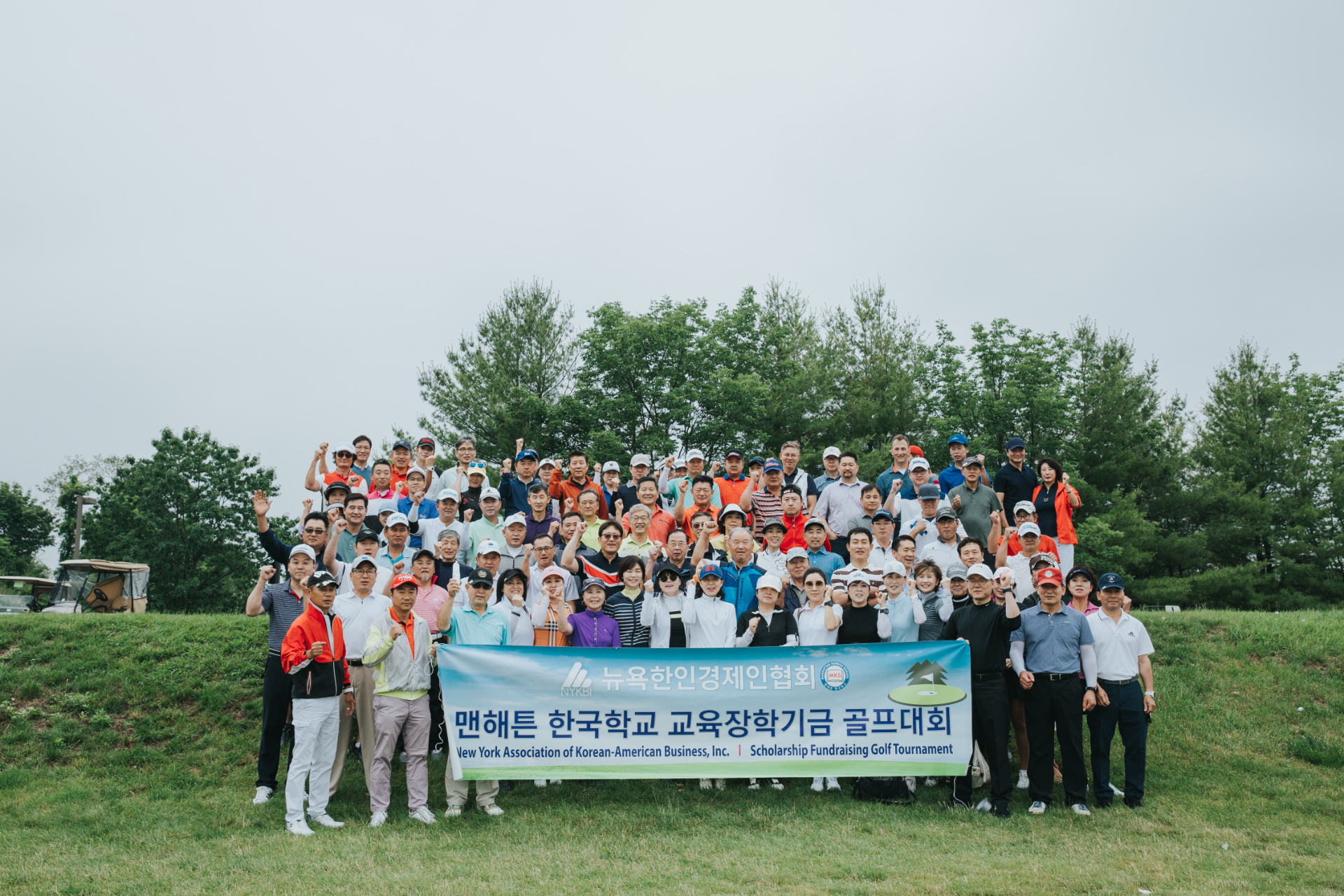 https://nykbi.com/new/wp-content/uploads/2019/07/190619-Scholarship-Fundraising-Golf-Tournament-012.jpg