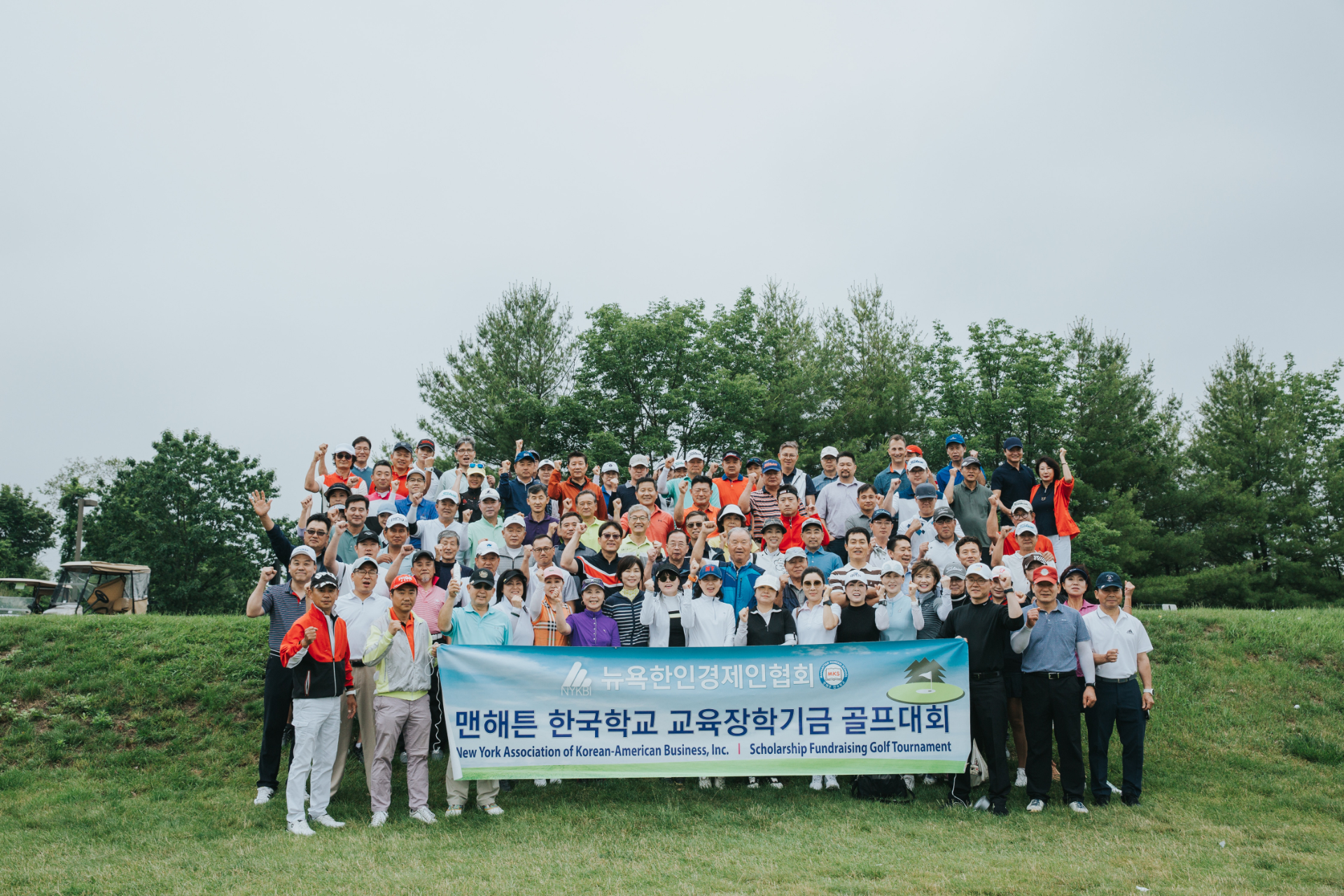 https://nykbi.com/new/wp-content/uploads/2019/07/190619-Scholarship-Fundraising-Golf-Tournament-013.jpg