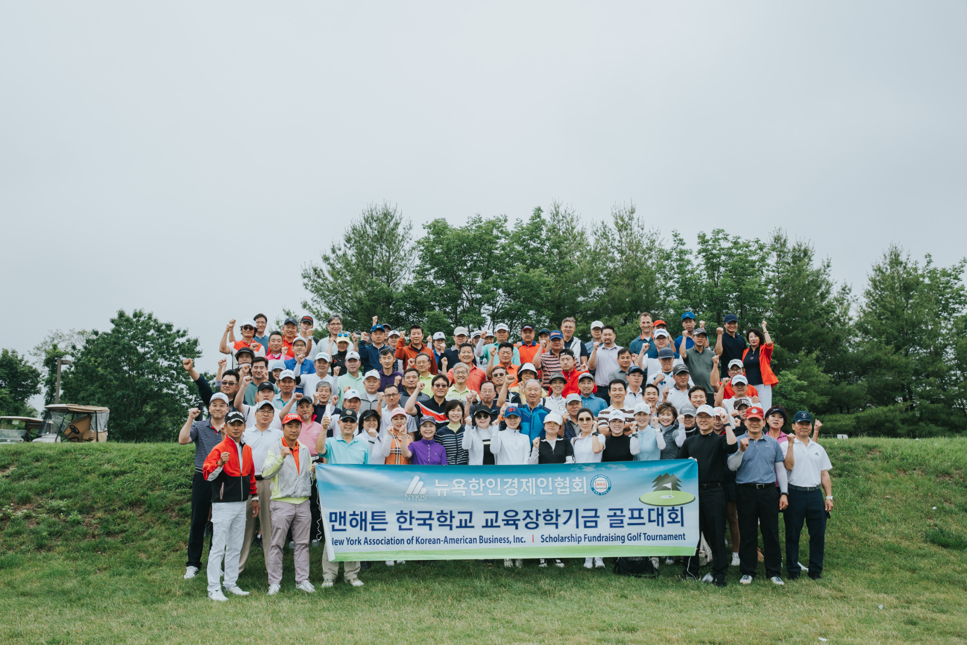 https://nykbi.com/new/wp-content/uploads/2019/07/190619-Scholarship-Fundraising-Golf-Tournament-015.jpg