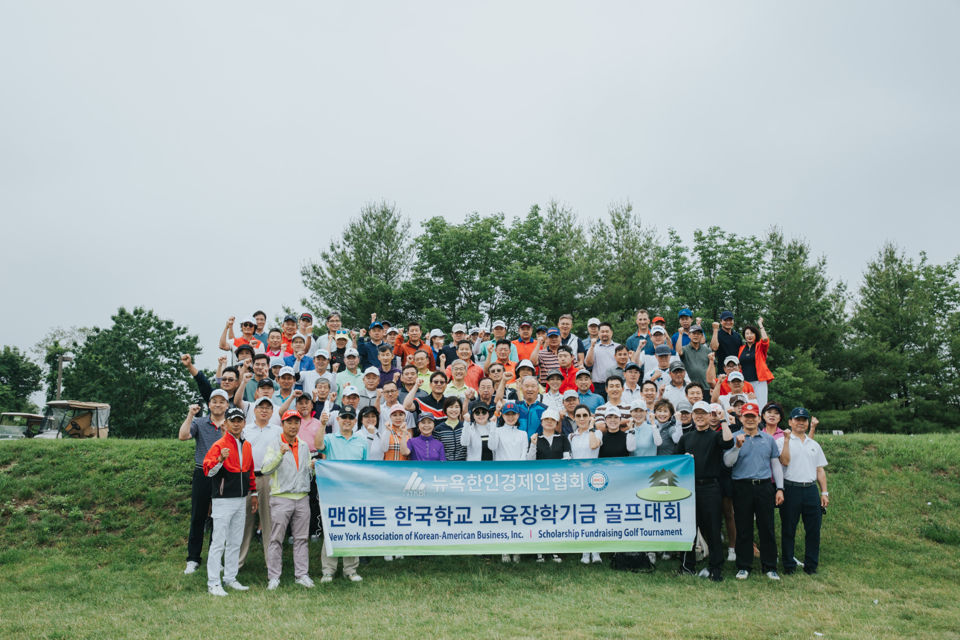 https://nykbi.com/new/wp-content/uploads/2019/07/190619-Scholarship-Fundraising-Golf-Tournament-016.jpg