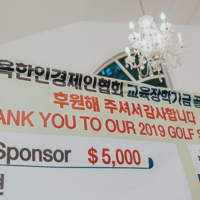https://nykbi.com/new/wp-content/uploads/2019/07/190619-Scholarship-Fundraising-Golf-Tournament-033-640x640.jpg